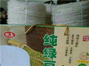 纯手工绿豆粉皮