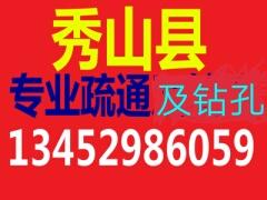 秀山下水道疏通,打孔,134-5298-6059