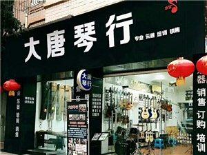 富顺大唐琴行长期招聘古筝教师