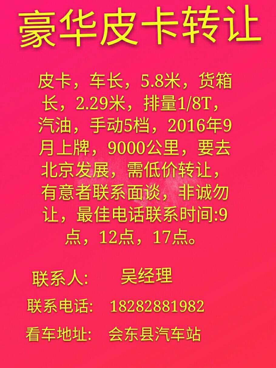 長安皮卡1.8T手動五檔5.8米 轉讓