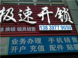 新县急速开锁公司