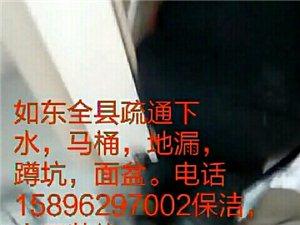 如东66858149掘港人专业疏通下水马桶地漏