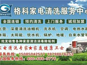 湄潭格科家电清洗服务中心