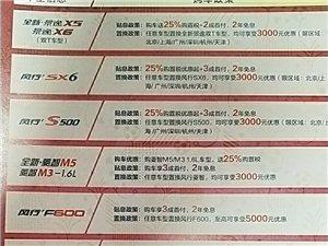天津鹏发东风风行汽车开年大促销