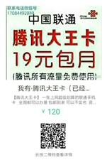 【腾讯大王卡】 一张上网超级划算的联通手机卡   全国都可以办理 包邮到家 可以不实名  ...