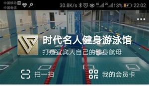 转让二张宜宾时代名人健身和恒温游泳合一年卡,因工作原因离开宜宾,原价3888元一张的金卡,现价250...