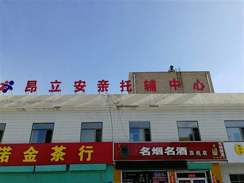 上海交大昂立国际教育嘉峪关分校