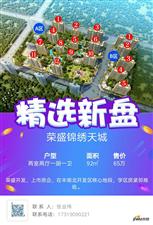 丰南荣盛锦绣天城2室2厅1卫65万元