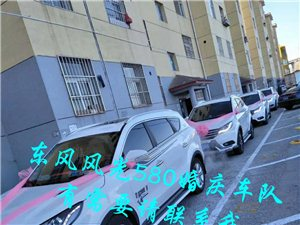 東風風光580婚慶車隊