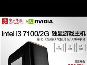 i3 7100独显台式机组装… 买的时分加的独立显卡全上去2399*用了半年左右,没有任何缺点,没...