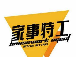 太阳城家事特工家政服务公司13675381288