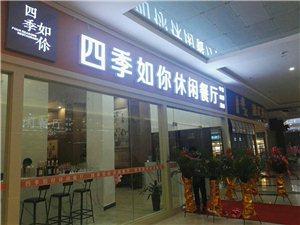 泰华城四季如你餐厅新店开业!