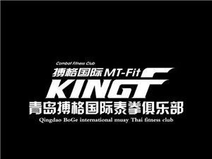 搏格泰拳健身俱乐部