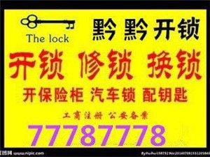 黔江区黔黔开锁