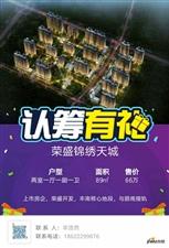 荣盛锦绣天城3室2厅2卫76万元