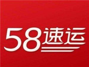 郑州58速运搬家