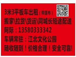梅州市3.3米貨車出租(同城配送)