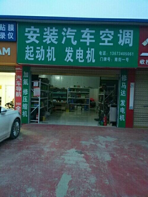 安装汽车空调起动机发电机压缩机维修  新的与旧的都有