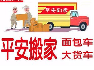 居民搬家公司 小件搬家 大型搬場及長短途貨運