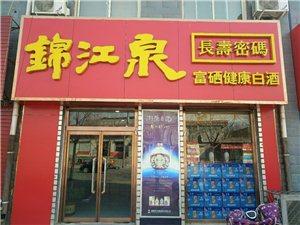 锦江泉澳门太阳城平台网专卖店