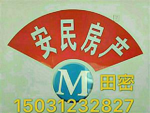 澳门太阳城平台网第一城3室2厅1卫112万元