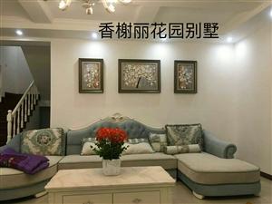 香榭丽花园6室3厅199.8万元