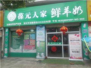 杭州葆元人家鲜羊奶