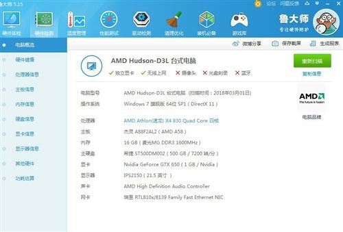 臺式家用游戲辦公電腦,12月份買的3500多,因為最近要去深圳發展,不方便帶,現在低價出手,2400...