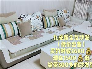 9成新全友沙发 总长3米3 左贵妃 买的时候砍价会3680??到手价 现在1500??出  送...