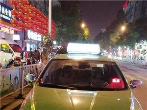 长阳四万八千元急售正规T牌出租车