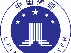 山阳县法律服务