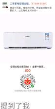 空调出租出售     高价  高价回收空调冰箱洗衣机    另出售海尔美的格力线下产品     空调...