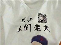 美印訂制體恤,手機殼,隨心所欲想怎樣印都行!拒絕撞衫!