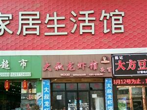 龙腾锦城门面145万元