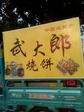 武大郎烧饼小吃车转让,全套设备(8成新)+技术,有意者面议。电话13505453607