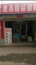 位于铁南小区原五小墙外业务中速冻食品调料店出兑,面积20多平米,价钱面议。联络德律风156421445...