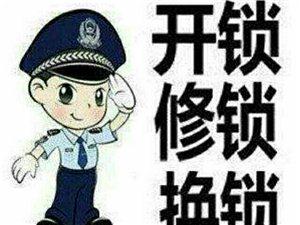 長垣開鎖8867-110