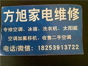 空调安装  移机  维修  18253913722