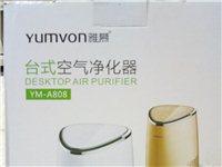 YUMVON雅慕台式空气净化器YM-A808 买来没用过全新的。