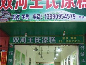 雙河王氏涼糕店
