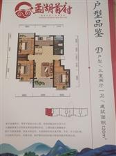 3室2厅1卫6.00万元