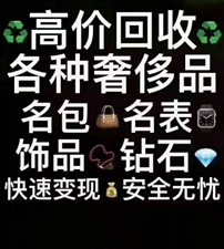 ?? ?? 金万福黄金回收 ????贵金属回收/黄金/铂金/钯金/K金  ????回收名表,三星...