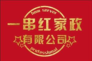 宿州市一串红家政服务有限公司