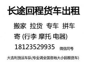長途搬家拉貨回程貨車出租廣州深圳中山東莞化州茂名