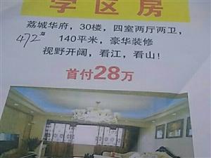 472合江王氏荔城华府4室2厅2卫67.8万元