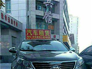 嘉峪关市金鑫源汽车租赁公司