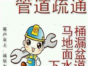 麻城順通專業機械疏通打孔保潔服務公司