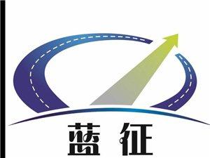 安徽蓝征汽车洗剂有限公司