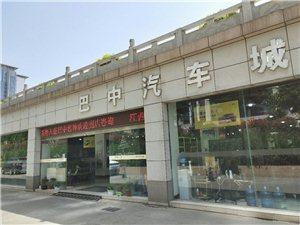 巴中市名坤汽車貿易有限公司