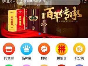 茅臺鎮醬香型白酒銷售平臺